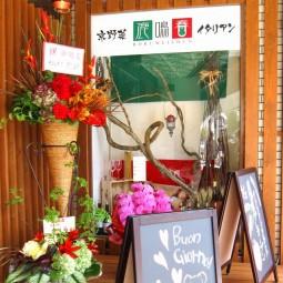 京野菜イタリアン鹿鳴春