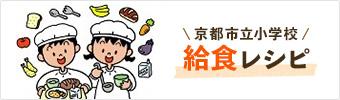 教育委員会学校給食レシピバナー
