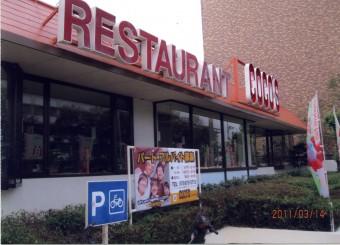 restaurant84